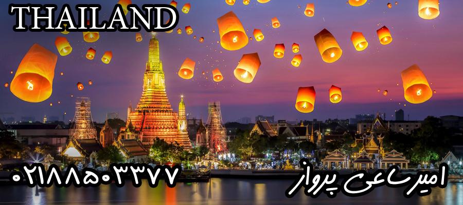 02188503377 - بلیط تایلند - بانکوک - پاتایا - پوکت - سامویی